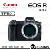 Canon EOS R 單機身 3030萬像素 全片幅無反相機 微單眼 3期零利率【平行輸入】WW