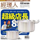 《經理人月刊》1年12期 贈 頂尖廚師TOP CHEF德式經典雙鍋組