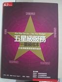 【書寶二手書T1/行銷_HMX】五星級服務,一星級成本_洪慧芳, 麥可‧海柏