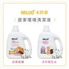 MUJO木酢家[居家環境清潔液,2種味道,2000g]
