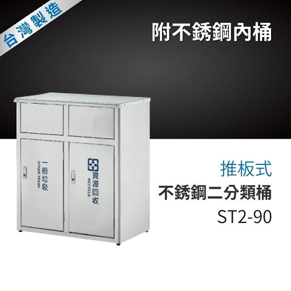 推板式不銹鋼二分類桶(附不銹鋼內桶)ST2-90 垃圾桶總匯 資源回收桶 垃圾桶 清潔車