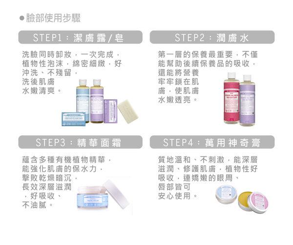 DR.BRONNER'S【布朗博士】薰衣草潔膚皂(5OZ/140G)