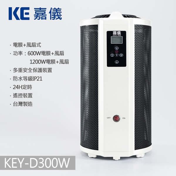 HELLER嘉儀 即熱式電膜電暖器 KEY-D300W / KEYD300W **免運費**