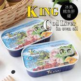 冰島 AS King Cod Liver 冰島鱈魚肝罐 120g 鱈魚肝罐 鱈魚肝 罐頭 調味罐 即食