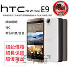 【保證超新】手機阿店 HTC NEW One E9 5.5吋 16G 黑/白/金 優選二手機