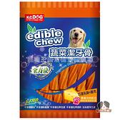 【寵物王國】K.C.DOG G64-3蔬菜螺旋潔牙骨(巧達乳酪起司+雞肉)(短)300g