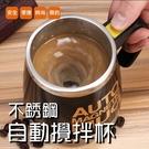 Qmishop 磁化無軸攪拌杯自動咖啡杯...
