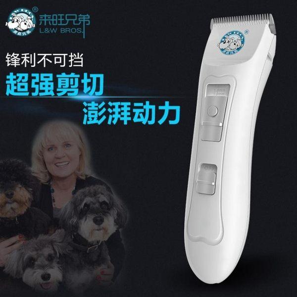 萬聖節優惠-寵物剃毛器-寵物電推剪狗狗剃毛器電推子充電式修毛剃刀用品