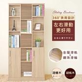 《Hopma》都會雙排活動書櫃 G-S2D170