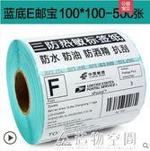 標簽打印紙電子面單郵政包條碼紙價格貼紙空白防水快遞單 造物空間