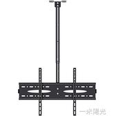 電視機吊架通用小米創維康佳長虹掛架天花板伸縮旋轉吸吊頂支架  一米陽光