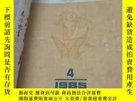 二手書博民逛書店罕見大眾邏輯1985年第1.2.3.4.5.6期合訂本Y365365