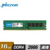【Micron 美光】Crucial 16GB DDR4 2666 桌上型記憶體