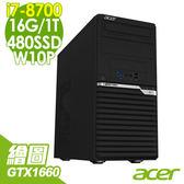 【買2送螢幕】Acer VM6660G i7-8700 16G/1T+480SSD/GTX1660/W10P 商用電腦