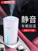 huldra車載空氣凈化器加濕器香薰噴霧消除異味汽車內用迷你氧吧『摩登大道』