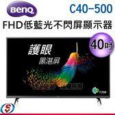 【信源電器】40吋【BENQ FHD低藍光不閃屏顯示器 +視訊盒】C40-500 / C40500 (不含安裝,配送到1樓)