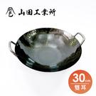 日本鐵鍋【山田工業所】雙耳中華鍋-30c...