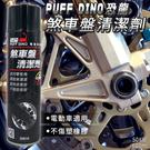[宅配免運] PUFF DINO 恐龍 煞車盤清潔劑 600ml (SDK10)【亞克】