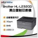 Brother HL-L2320D 高速雙面雷射印表機 +TN2380碳粉匣*2