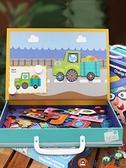 磁性拼圖兒童益智力動腦玩具多功能寶寶女孩男孩早教【淘夢屋】