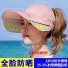 遮陽帽 遮陽帽子女夏天空頂防曬帽防紫外線韓版潮【全館免運】