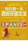 我的第一本西班牙語文法:完全表格化呈現,一看就懂的西語文法入門書(附MP3)