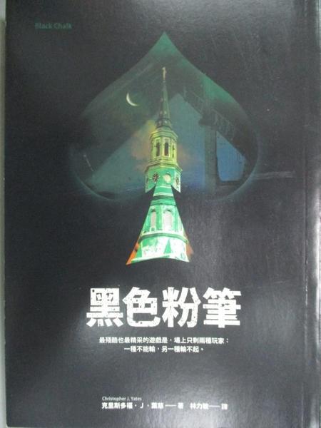 【書寶二手書T7/翻譯小說_NIF】黑色粉筆_克里斯多福‧J‧葉慈