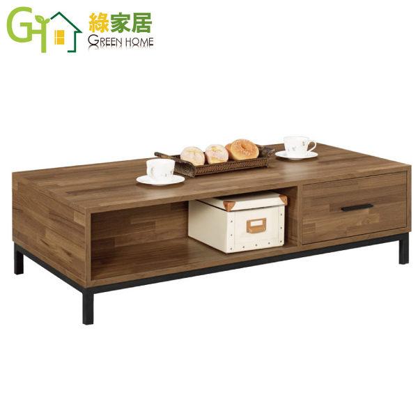 【綠家居】艾維 木紋4尺大茶几