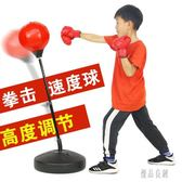 拳擊柱速度球魔力球健身反應靶訓練器材家用不倒翁立式兒童成人沙袋LXY3645【優品良鋪】