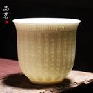 心經杯 茶杯陶瓷主人杯單杯心經功夫茶杯紫砂羊脂玉白瓷品茗杯個人杯 【免運】
