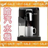 《超值搭贈氣泡水機》Philips Saeco HD8847 飛利浦 全自動 義式咖啡機 (CP值最高機種優於EP5365)