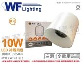舞光 LED-CEA10W 10W 3000K 黃光 全電壓 白殼 神盾吸頂筒燈 _ WF431013