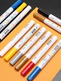 油漆筆輪胎筆白色記號筆不掉色不褪色防水油性馬克筆畫鞋筆涂鴉筆金色簽到筆 夏季上新