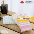 麥克紗布純棉童巾/小毛巾 (單條)【台灣興隆毛巾專賣*歐米亞】雙層織造