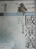 【書寶二手書T5/一般小說_J4O】三國演義五.南征北戰_羅貫中, 王暢