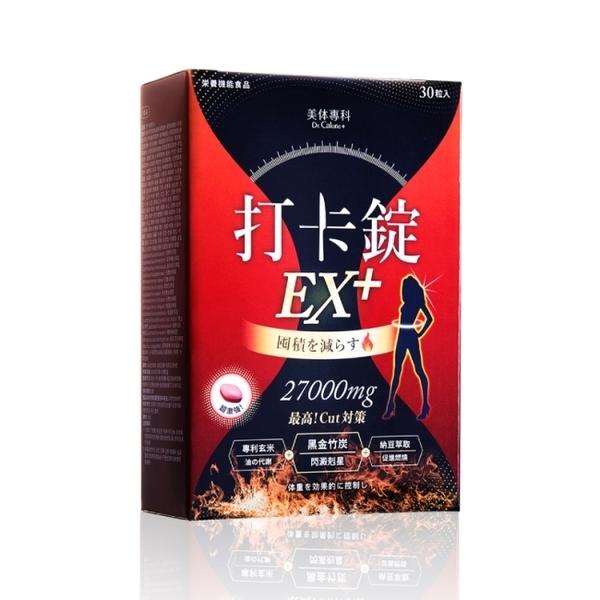 美体專科打卡錠EX+30顆/盒