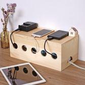 尾牙鉅惠實木集線盒 電線收納盒 電源線整理線盒插排集線盒插座插線板盒 俏女孩