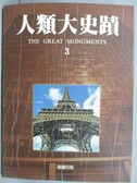 【書寶二手書T9/歷史_QYC】人類大史蹟(3)_2001年