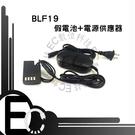 【EC數位】BLF19 假電池電源變壓器...