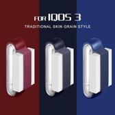 日本iqos3.0保護套第4代真皮感煙夾殼電子煙皮套原裝同款新收納包