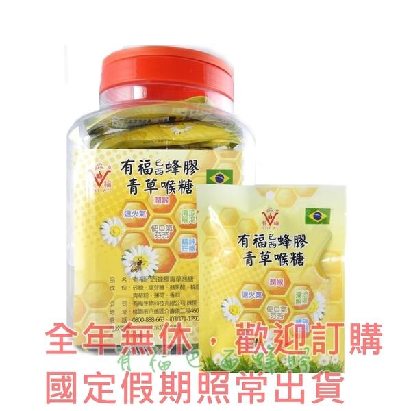有福 巴西蜂膠青草潤喉糖 3桶(60包)
