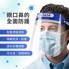 透明防護面罩 防疫面罩 防飛沫抗霧-成人用