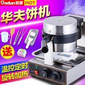 格盾華夫餅機商用旋轉鬆餅機咖啡店烤餅格子餅電熱翻轉華夫爐烤220 igo