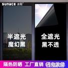 窗戶貼膜隔熱防曬玻璃紙遮光貼紙防窺視全遮光遮陽黑色不透光窗貼 名購新品