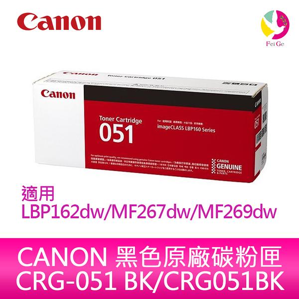 CANON 黑色原廠碳粉匣 CRG-051 BK/CRG051BK/051 適用 LBP162dw/MF267dw/MF269dw