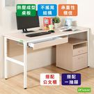 《DFhouse》頂楓150公分電腦辦公桌+1抽屜+活動櫃 工作桌 電腦桌椅 辦公桌椅 書桌椅 臥室 書房