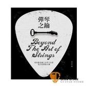 樂器專賣店 ►  彈琴之鑰(CD+書) 【集合一般樂手在吉他學習過程中常見的20個問題】