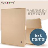 三星 SAMSUNG Tab S (8.4吋) T700 純色系列 側翻皮套 支架 全包 輕薄 平板套 平板皮套 皮套
