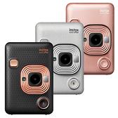 6期零利率 FUJIFILM instax mini LiPlay 馬上看相機 公司貨
