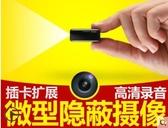 迷你運動小DV錄像頭攝像機錄音筆專業超高清遠距降噪機帶攝像頭超長 NMS台北日光